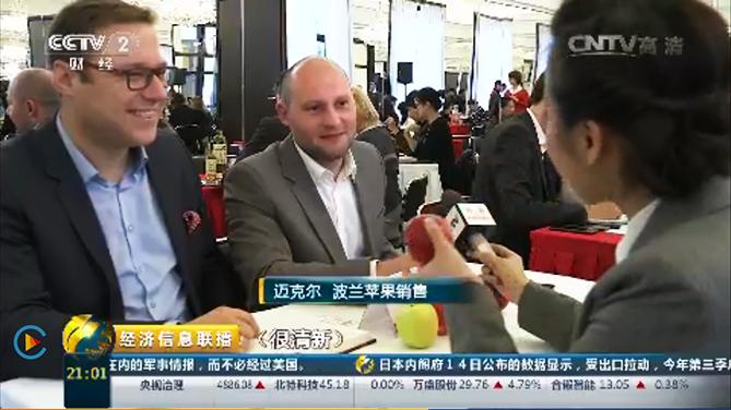 china-applespoland